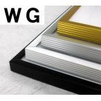 ポスターフレームブラック(WG:91.5×61cm)