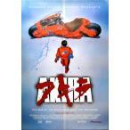 アキラ2001/映画ポスター フレーム(黒色)付