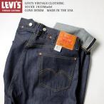 LEVI'S VINTAGE CLOTHING (リーバイス ヴィンテージクロージング) 501XX 1933年モデル コーンデニム MADE IN USA 33501-0048