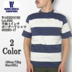 WAREHOUSE(ウエアハウス) Lot.4052 半袖4インチ ボーダーTシャツ 4052BO-17