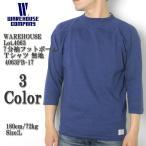 WAREHOUSE(ウエアハウス) Lot.4063 7分袖フットボール Tシャツ 無地 4063FB-17