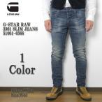 G-STAR RAW(ジースター ロウ) 3301 スリム ジーンズ 51001-6566