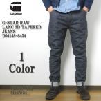 G-STAR RAW(ジースター ロウ) LANC 3D テーパード ジーンズ D04148-8454
