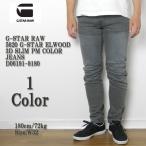 G-STAR RAW(ジースター ロウ) 5620 ジースター エルウッド 3D スリム PM カラー ジーンズ D06191-9180