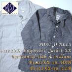 POST O'ALLS(ポストオーバーオールズ) #1102XX エンジニア ジャケット XX ホリゾンタル スラブ/ジンコード P1102XX-16_hsn-P1102XX-16_cib