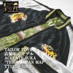 """TAILOR TOYO(テーラー東洋) 店舗限定モデル アセテートスカ """"TIGER/JAPAN MAP"""" TT13754-119"""
