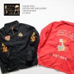 "TAILOR TOYO(テーラー東洋) コットン ベトナムジャケット ""VIETNAM MAP"" TT13976"