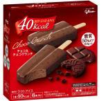 送料無料  グリコ カロリーコントロールアイスバーマルチ チョコ&チョコクランチ 6入×8箱