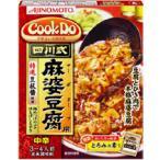 クックドゥー CookDo四川式 麻婆豆腐用 液状 3〜4人前