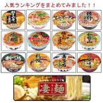 ニュータッチ 凄麺 人気ランキング12食セット タイ