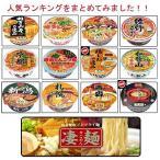 ニュータッチ 凄麺 富山黒醤油登場 人気ランキング12