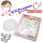 日本製 マスクにかさねるシート マスクフィルターシート 3パックセット 不織布シート 90枚入 マスクシート お得パック
