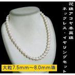アコヤ本真珠 花珠パールネックレス 7.5mm〜8.0mm珠 ホワイトパール イヤリング付き(ピアスも可)