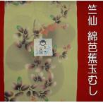 送料サービス!ワンランク上の竺仙浴衣 仕立代7,800円(別途)