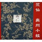 送料サービス!ワンランク上の竺仙浴衣 仕立代7,560円(別途)