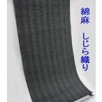 綿麻しじら絣 浴衣反物(男女兼用ゆかた) キングサイズ 黒縞