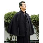 トンビコート 男性用とんびコート インバネスコート 和装 ウール100% M寸/L寸