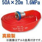 【岩崎製作所/散水用・未検定品】Gライン-アルバ 50A×20m 1.6MPa 真鍮金具付 両面樹脂引きホース