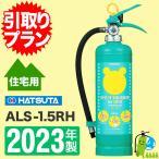 (予約商品)《引取プラン》【2017年モデル】住宅用消火器ニューエース(1.5Lタイプ)ALS-1.5RH