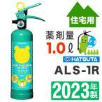 住宅用消火器ニューエース ALS-1R【2017年製・蓄圧式】クマさんマークの緑の消火器