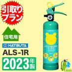 《引取りプラン》家庭用消火器クマさん消火器 ALS-1R 住宅用消火器  2021年製