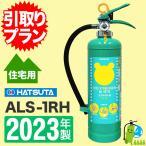 【送料無料同梱不可】《引取プラン》【2017年製・蓄圧式】ハツタ住宅用強化液消火器ニューエース ホース付き ALS-1RH
