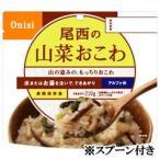 (納期要問合せ)アルファ米 山菜おこわ(賞味期限5年)×50食セット