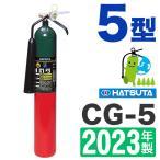 【2021年製】ハツタ二酸化炭素消火器 5型 CG-5