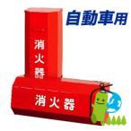消火器格納箱自動車用(20型1本格納用)CarBox20