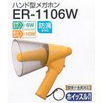 【小型】TOAハンド型メガホンER−1106W(ホイッスル音付)