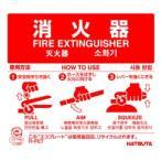 「消火器」使用法板 エコプレート(点字付き・4カ国語対応) HECO-P