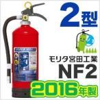 SALE!在庫限り!【2016年製・蓄圧式】モリタ宮田 中性強化液消火器2型(スチール製) マイトウォーターNT NF2