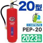 【2021年製】ハツタ蓄圧式ABC粉末消火器20型PEP-20