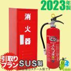 【2021年製】《引取プラン》ハツタ蓄圧式ABC粉末消火器10型 PEP-10N+格納箱(ステンレス製) セット品