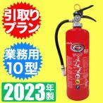 《引取プラン》ハツタABC粉末消火器10型 PEP-10N