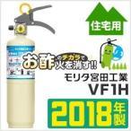 住宅用中性強化液消火器リトルファイアーペット(STOP付)VF1H【2017年製・蓄圧式】