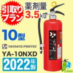 《引取プラン》【2021年製】ヤマト蓄圧式ABC粉末消火器10型 YA-10XD