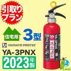 (納期要問合せ)《引取プラン》ヤマト 住宅用ABC粉末消火器3型 YA-3PX【2017年製・蓄圧式】