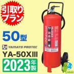 《引取プラン》【2021年製】ヤマトABC蓄圧式粉末大型消火器50型 YA-50XIII