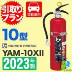 《引取プラン》【2021年製年製】ヤマト 蓄圧式ABC粉末自動車用消火器10型(ブラケット付)YAM-10Xll