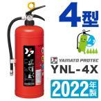 【2019年製】ヤマト蓄圧式中性強化液消火器4型(スチール製) YNL-4X