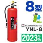 【2020年製】ヤマト蓄圧式中性強化液消火器8型(スチール製) YNL-8