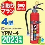 《引取プラン》【2021年製】ヤマト 加圧式ABC粉末自動車用消火器4型(ブラケット付) YPM-4