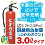 ヤマト 消火訓練用放射器「はやわざクン」 3.0リットルタイプ YTS-30