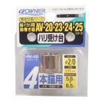 OWNER(オーナー) 針結び器 鮎イカリ用鈎巻き器 鈎受け台 #2/0-4 9689-14