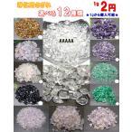 天然石 パワーストーン ブレスレット 浄化用 さざれ石 1グラム 2円 1g単位販売 送料無料有 ポイント消化