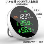 HIO 新型二酸化炭素濃度計測器 CO2測定器 450ml除菌スプレーセット リアルタイム CO2濃度 湿度 温度センサー3in1 家庭用【日本メーカー販売品 保証1年付】