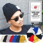 HARD MAN JAPAN ハード マン ジャパン ニット帽 ニットキャップ ケーブルニット メンズ レディース