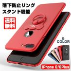 iphoneケース  iphone8 ケースiphone8 plusケース 落下防止リング 付き アイフォン7 アイフォン7プラス ケース  アイフォン8 plus