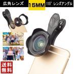 セルカレンズ 超広角 15MM iphone 自撮りレンズ 高画質 光学ガラス セルカレンズ iphone7 15MMiPhone6 iPhone6S セルカ レンズ 自撮りレンズ